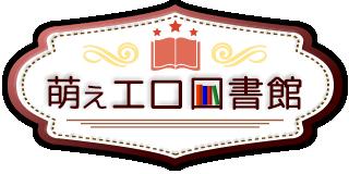 無料のエロ同人・エロ漫画・18禁アニメなら萌えエロ図書館