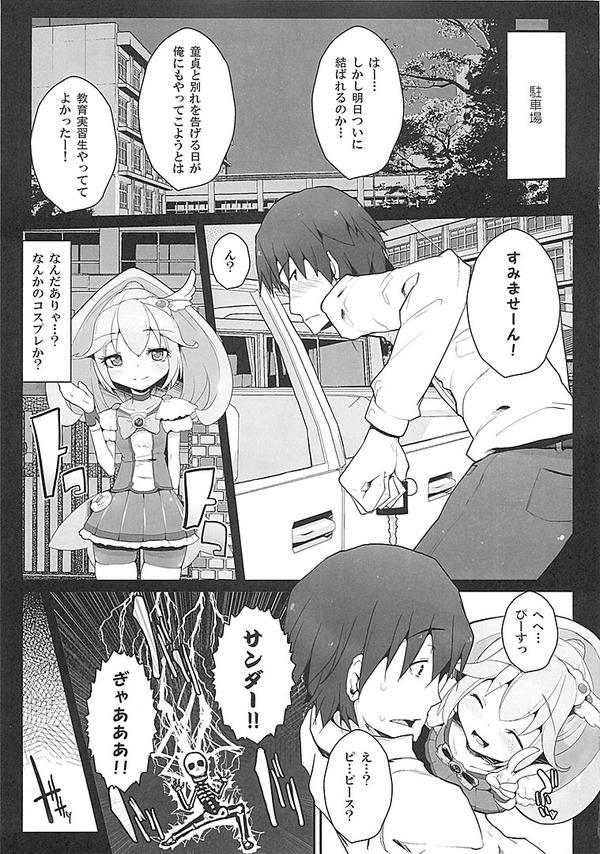 【スマイルプリキュア! エロ同人】嫉妬に狂ったキュアピース!【無料 エロ漫画】