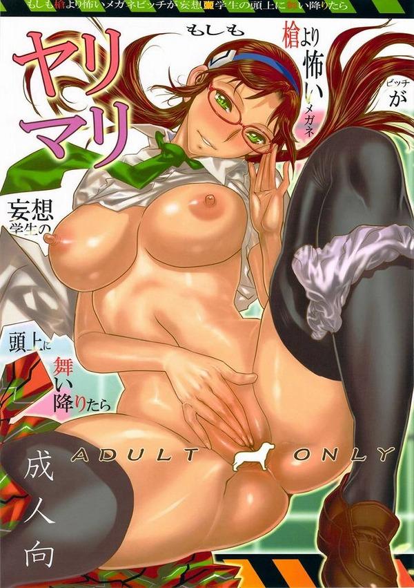 【エヴァ エロ同人】屋上でシンジ君がオナニーしていたら、マリが降って来て痴女られるw【無料 エロ漫画】