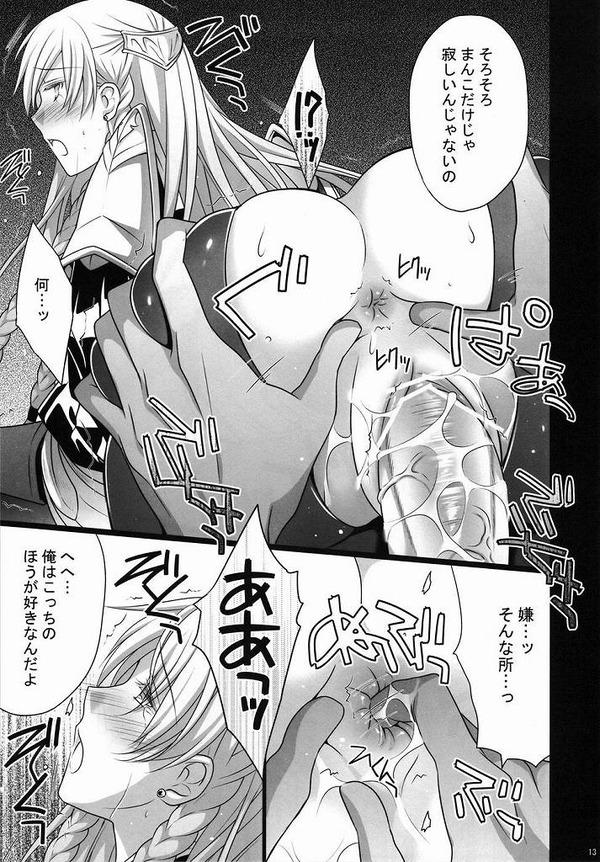 【タクティクスオウガ エロ同人】エロい体をしてるラヴィニスがモンスター達に輪姦される!【無料 エロ漫画】