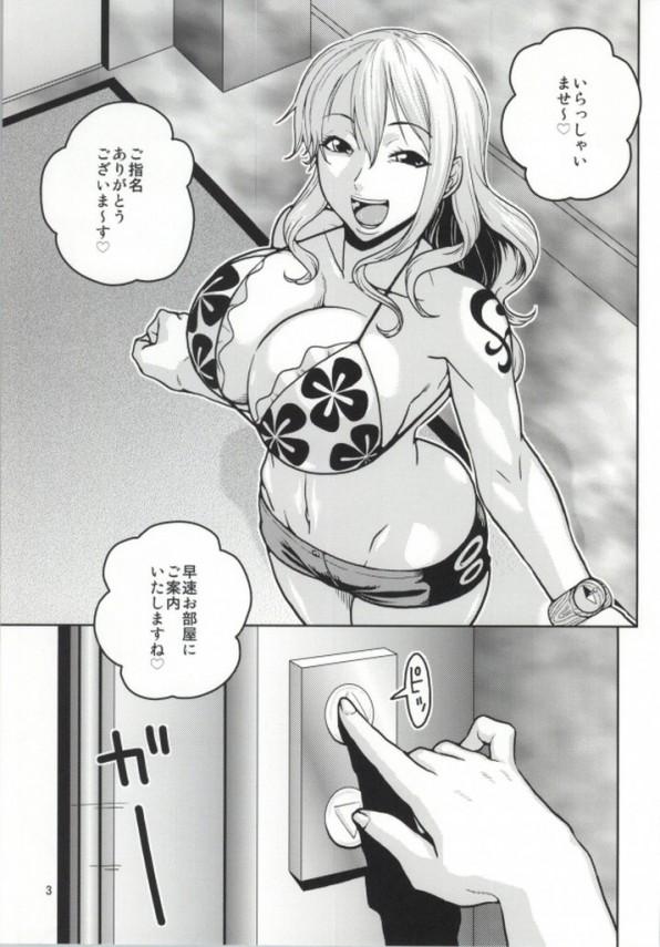 【ONE PIECE エロ同人誌】チンポ大好きなフードルのナミさんを指名してみた結果w【無料 エロ漫画】