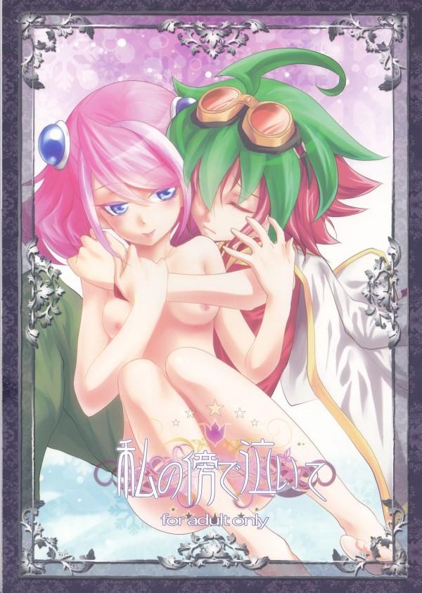 【遊☆戯☆王ARC-V エロ同人】雨で濡れた柊柚子に着替え貸したら告白されて…【無料 エロ漫画】
