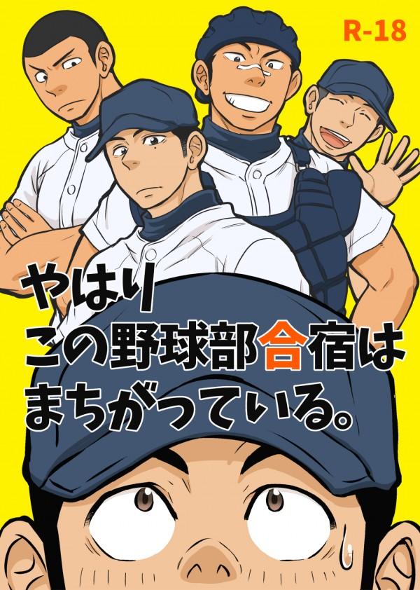【エロ漫画】イケメンのピッチャーに憧れて野球部に入って合宿したらエッチなパンツはかされて、お風呂や部室でフェラチオ【無料 エロ同人】