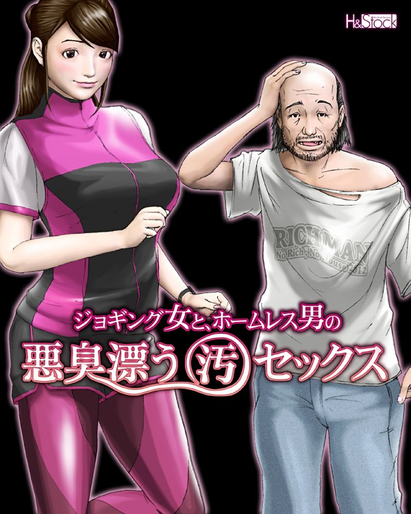 【エロ漫画】淫乱変態の美人巨乳のお姉さんがえっちなホームレスと出会ってしまったら…【無料 エロ同人】