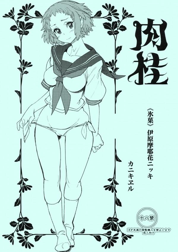 【氷菓 エロ同人】処女でJCだった時に伊原摩耶花が学校で鬼畜な男達に拘束されてしまい…【無料 エロ漫画】