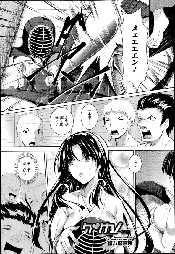 【エロ漫画】先輩女子校生のおまんこクンニしてクリアクメ決めたり玩具でしつこくクリトリス攻めながらセックスしまくってたらついに…【復八磨直兎 エロ同人】