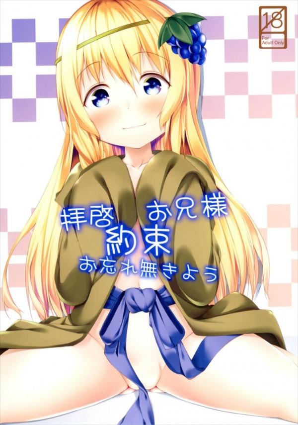【エロ同人誌 このすば】処女の貧乳かわいいアイリスちゃんが佐藤和真とセックスしちゃうよ~www【無料 エロ漫画】