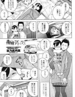 漫画 潮吹き エロ