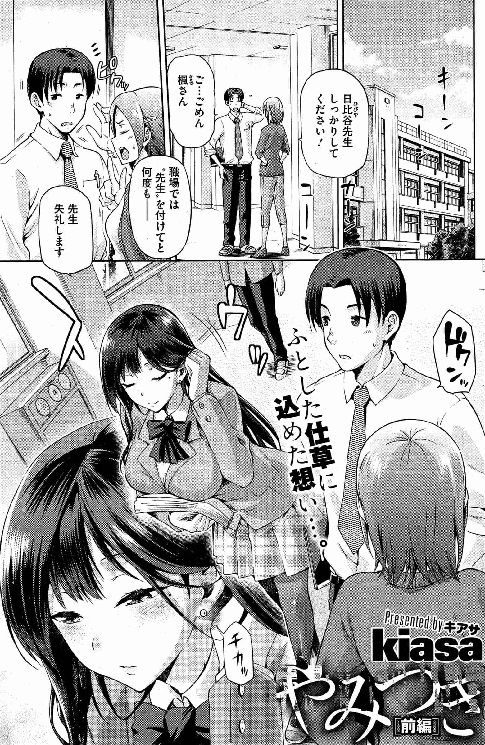 【エロ漫画】新婚の男教師は女子生徒と関係を持ってしまい、遂には彼女でしか満足できなくなっていく!【無料 エロ同人誌】