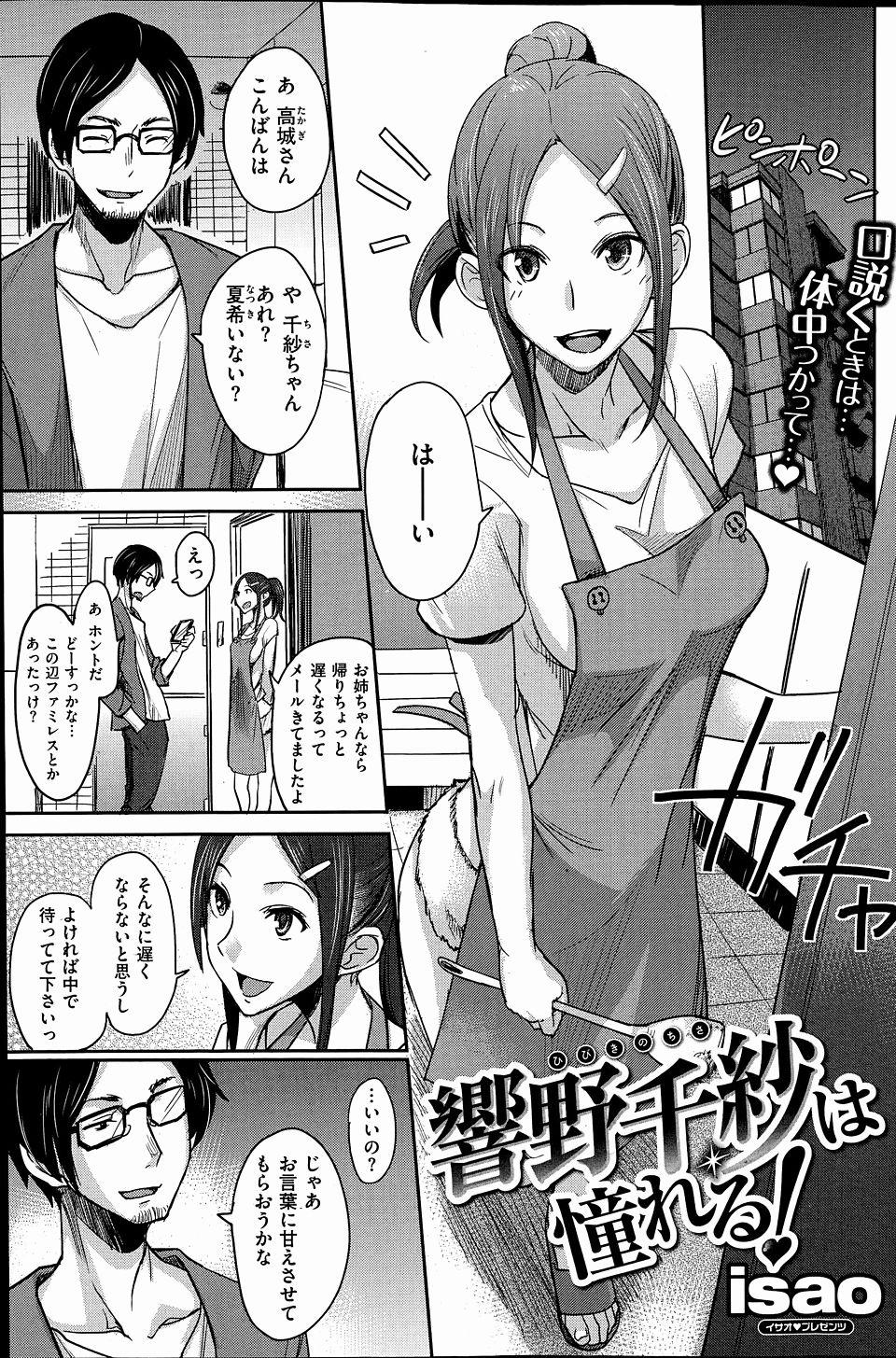 【エロ漫画】彼女の妹に手を出したら、妹のほうもセックスの快感にハマってしまい病み付きに!!【無料 エロ同人誌】