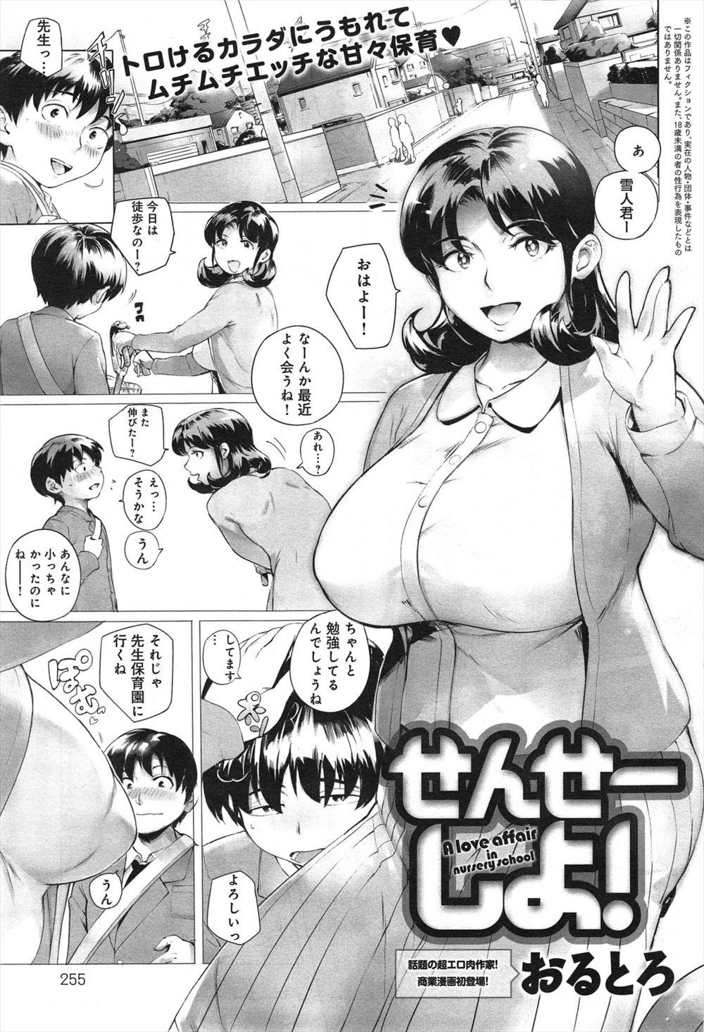 【エロ漫画】初恋の保育士の先生が結婚すると聞いて、彼女をつい押し倒してしまいそのままセックスまで発展するw【無料 エロ漫画】
