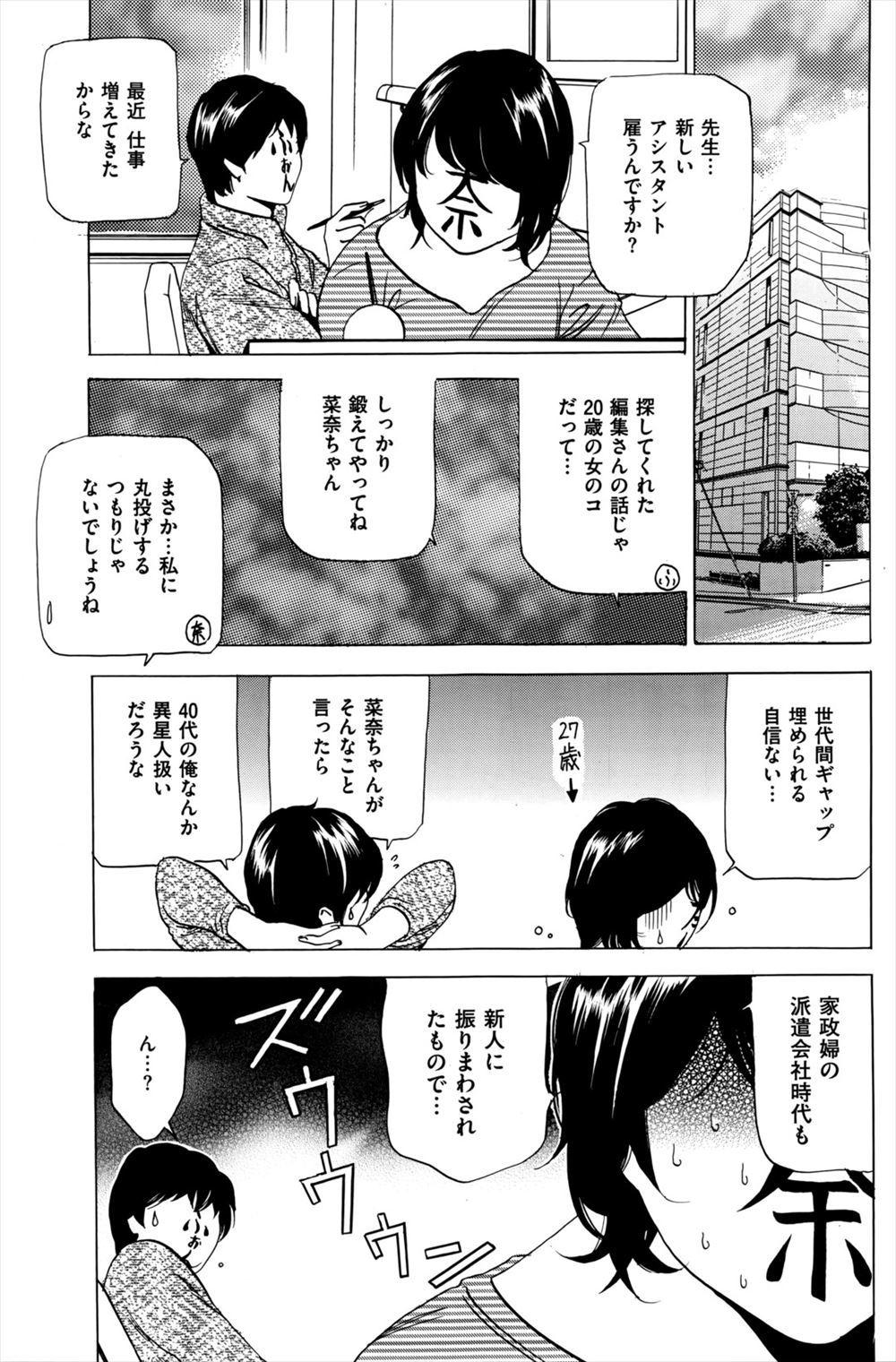 【エロ漫画】家事代行で派遣された若い娘はアスリート志望の男にエッチなサービスまでし始めるw【無料 エロ漫画】