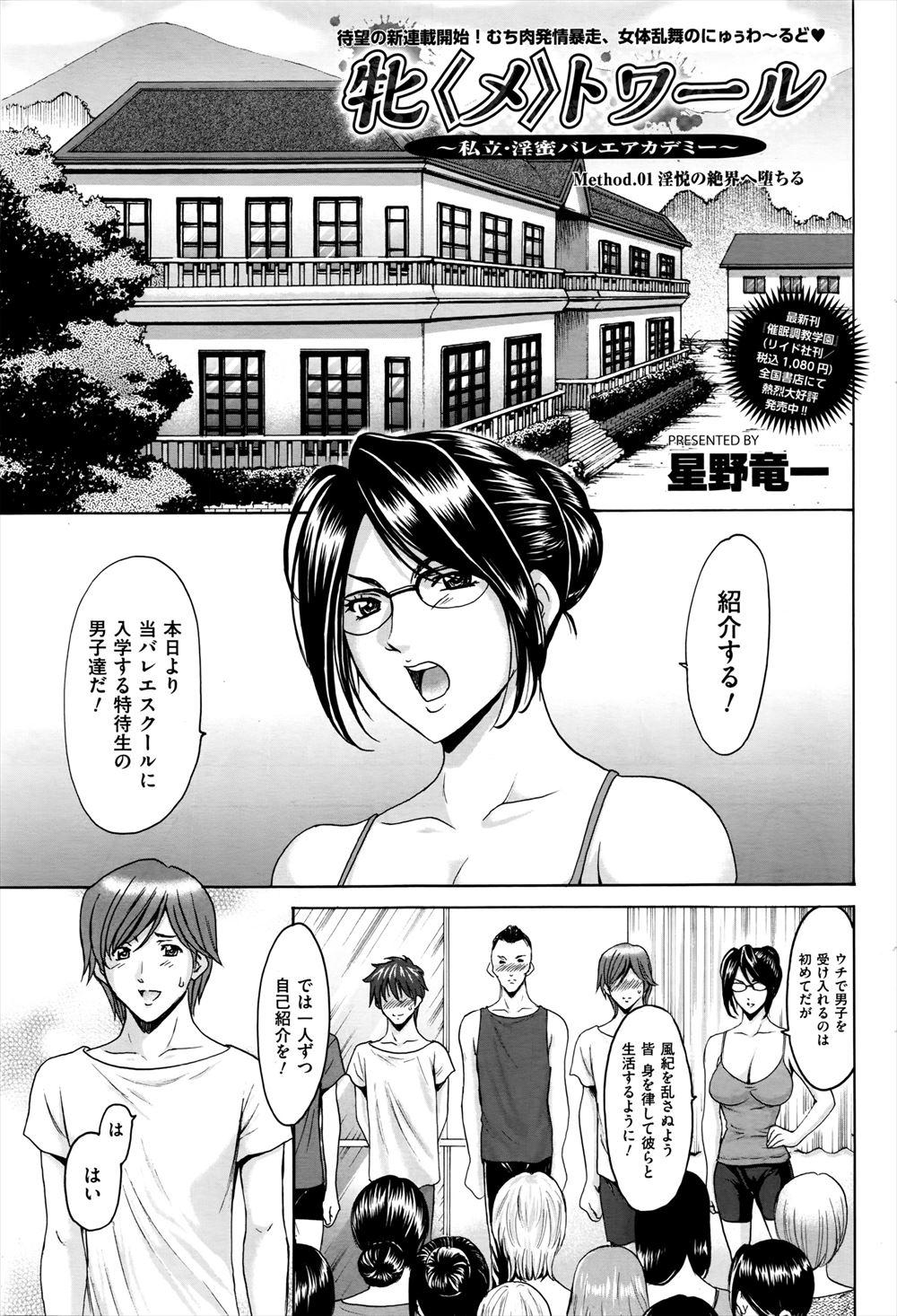 【エロ漫画】メンバーのほとんどが女性のバレエスクールに泊り込みで教わることにした男たちは歓迎会と称して深夜に拘束されて犯される!!【無料 エロ漫画】