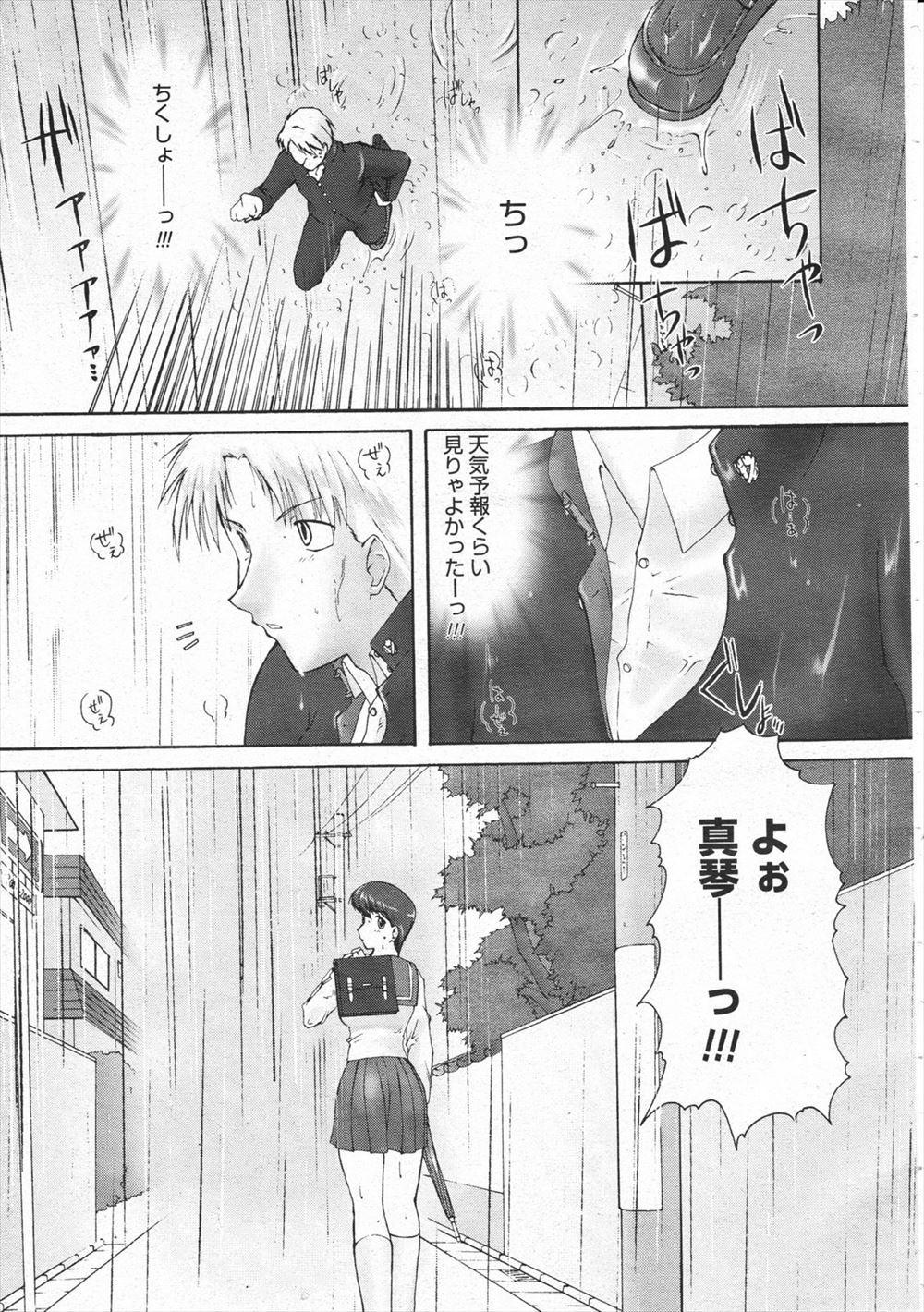 【エロ漫画】雨に濡れるのが好きな男っぽい幼馴染のことを心配すると、彼女とエッチな雰囲気に♪【無料 エロ漫画】