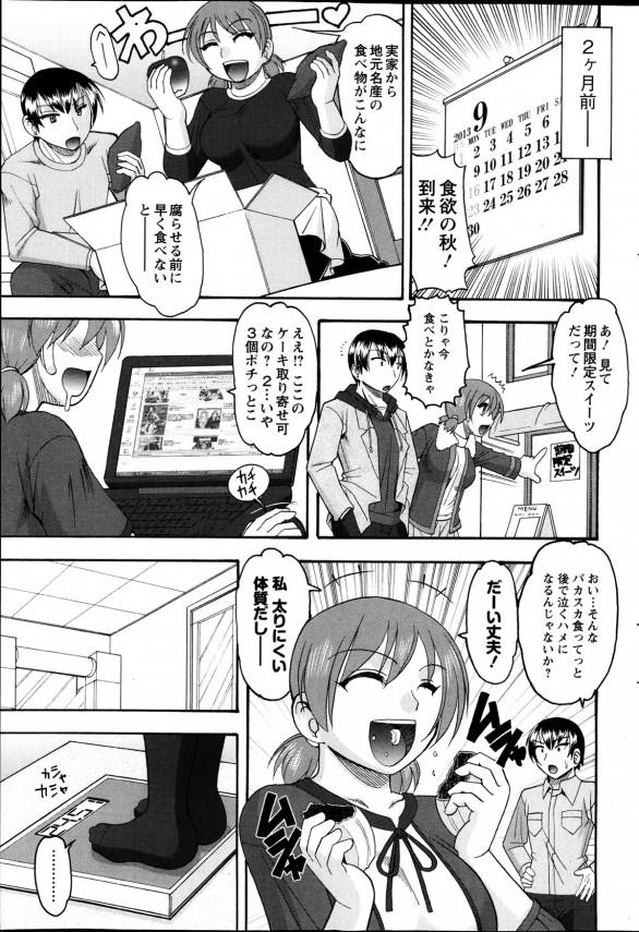 【エロ漫画】頑張ってダイエットに励んでる彼女の尻がエロいから触ってたら発情して中出しセックスしちゃったw【無料 エロ同人誌】
