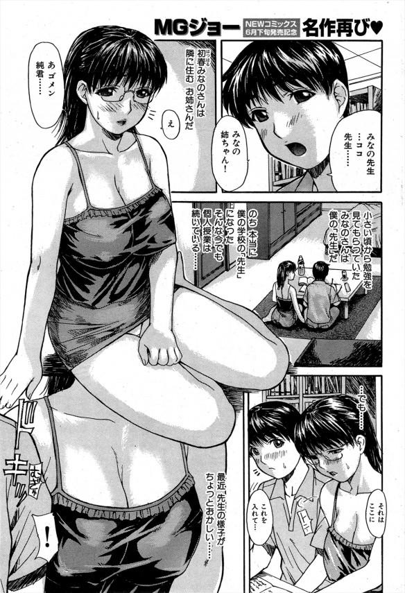 【エロ漫画】隣に住む巨乳お姉さんのみなのさんが露出高めで誘惑してくるwww【無料 エロ同人誌】