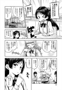 【エロ漫画】短髪の彼氏と貧乳の制服少女はイチャラブ和姦をしている。実は学校では生徒と先生の関係だった。【無料 エロ同人】