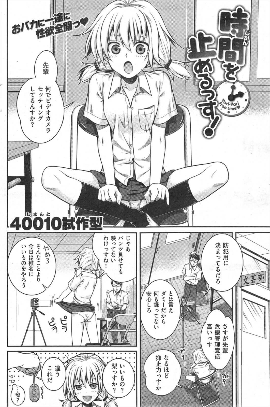 【エロ漫画】ツインテールの制服JKは学校の部活の後輩で理由は分からないが彼女は俺に絶対的な信頼をしているようで…【無料 エロ同人】