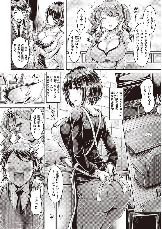 【エロ漫画】鍵をなくして困っていたら2人のカラダを持て余す人妻に拾ってもらって!【無料 エロ同人】