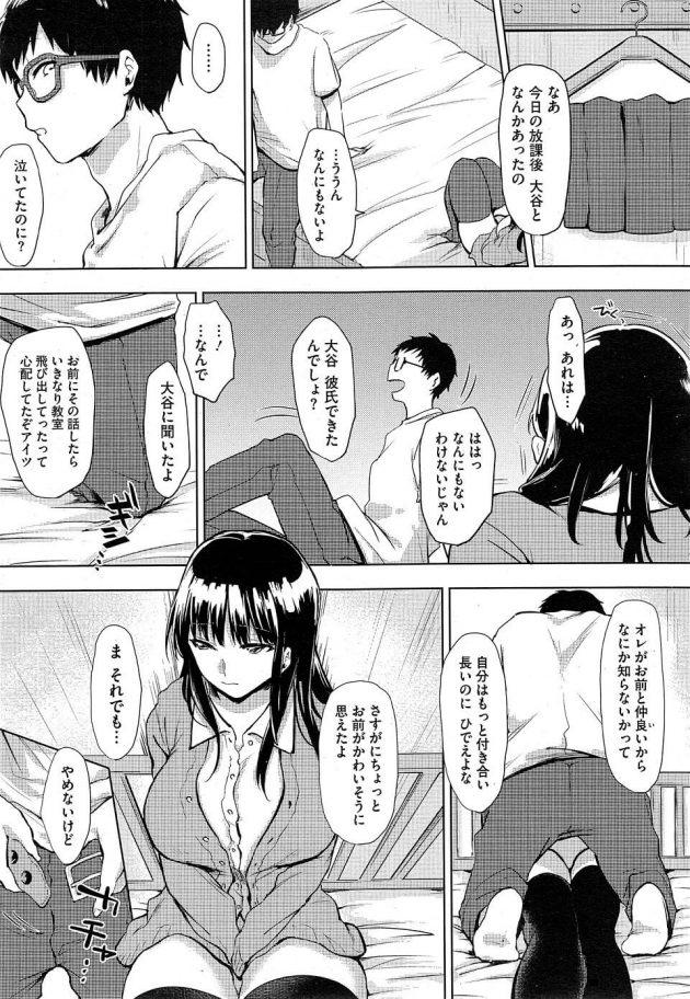 【エロ漫画】友達の友達程度の関係のJKの弱みを偶然握ってセックスしてたら段々変態に目覚めていって…【無料 エロ同人】 (6)