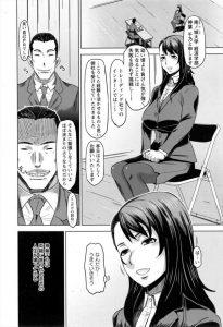 【エロ漫画】巨乳JDが同じ大学のOBに勧められた会社の面接でレイプされてしまう!!【無料 エロ同人】