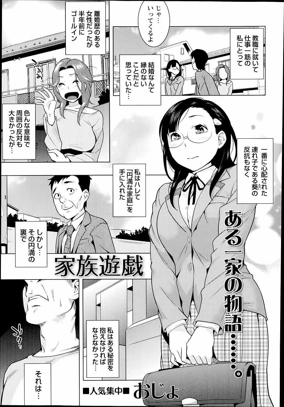 【エロ漫画】義娘のパンツを嗅いだことがバレてしまい義娘とイビツな関係に…【無料 エロ同人】 (1)