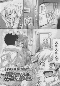 【エロ漫画】彼女の家にやってきた彼氏が彼女の姉とセックスしてたら妹も加わって3Pセックスにww【無料 エロ同人】