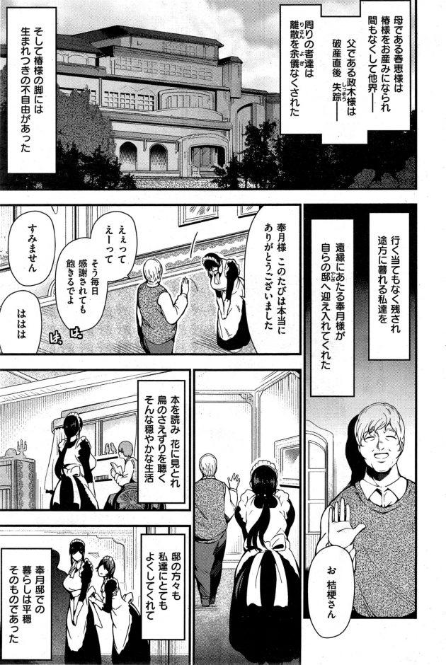 【エロ漫画】セクハラされても人形のように無反応なメイドが羞恥で段々快楽を覚えるようになって…【無料 エロ同人】 (3)