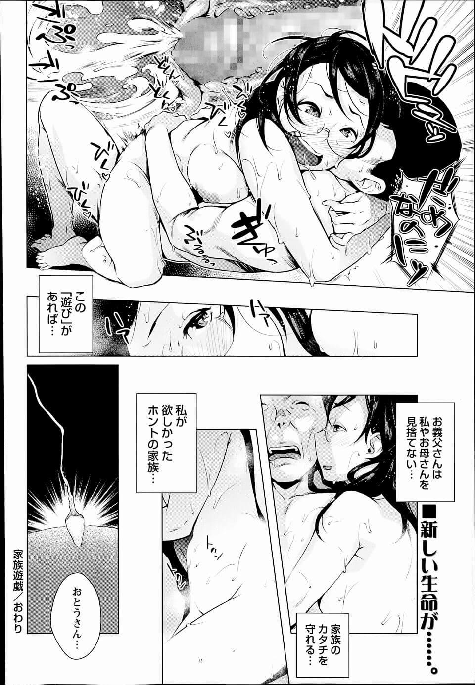 【エロ漫画】義娘のパンツを嗅いだことがバレてしまい義娘とイビツな関係に…【無料 エロ同人】 (20)