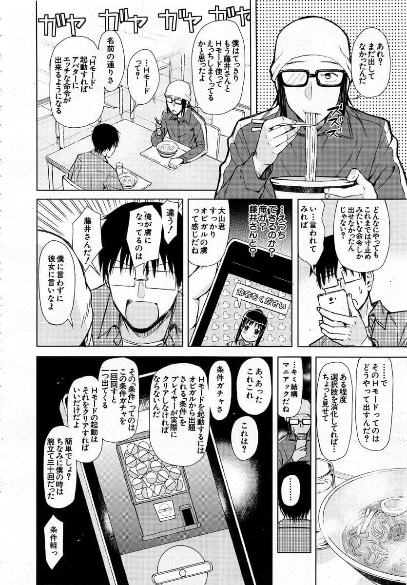 【エロ漫画】親友に魔法のアプリを教えてもらって憧れのバイトの女の子のおっぱいや放尿を拝んで…!【無料 エロ同人】 (26)