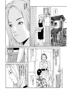 【エロ漫画】母から電話で姉弟の直樹がイジめられてると言われて遼兄の家に行き、部屋に上がり「虐めるな」と言う人妻【無料 エロ同人】