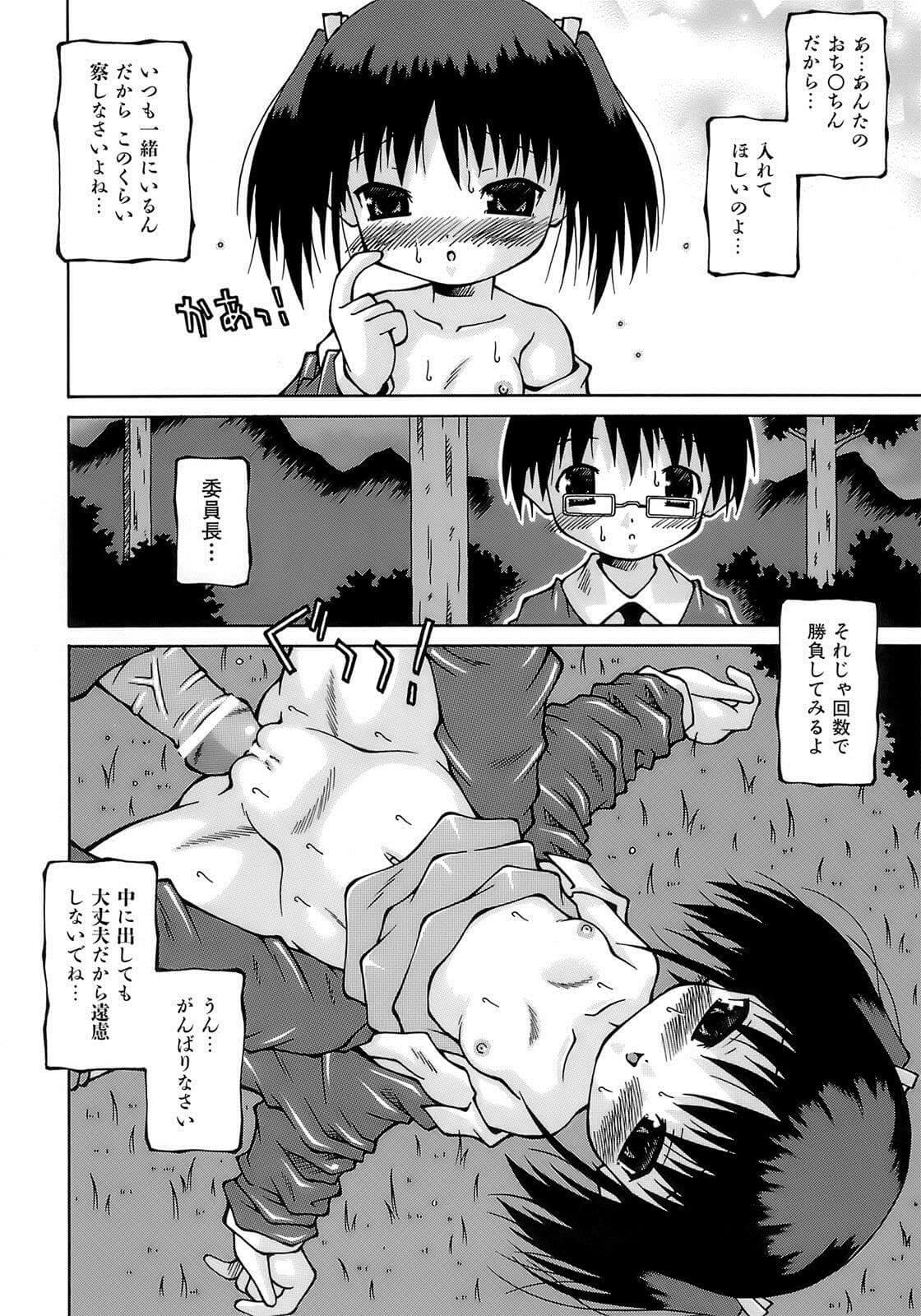 【エロ漫画】JCのツンデレ委員長が帰りにおしっこしたくなってチラ見してたら舐めさせられて…!【無料 エロ同人】 (14)