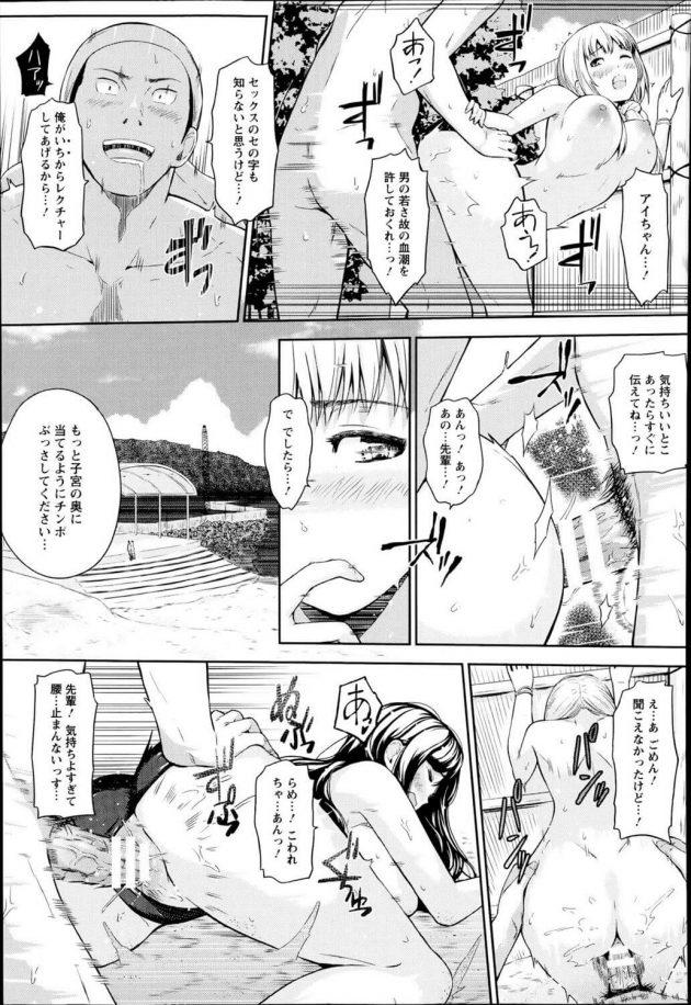 【エロ漫画】バイト仲間の男女4人でビーチに行って親睦を深める4P乱交セックス!【無料 エロ同人】 (17)
