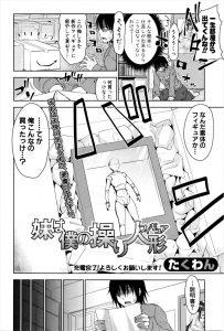 【エロ漫画】オタクで引きこもりニートな兄を見下す妹を人形で操って兄妹で種付けエッチする!【無料 エロ同人】