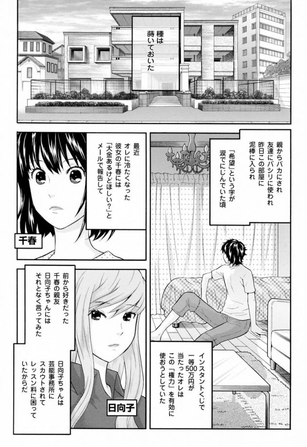 【エロ漫画】宝くじが当たってお金の力で彼女と彼女の友達とエッチしようと思ってたら実はレズで…【無料 エロ同人】 (2)
