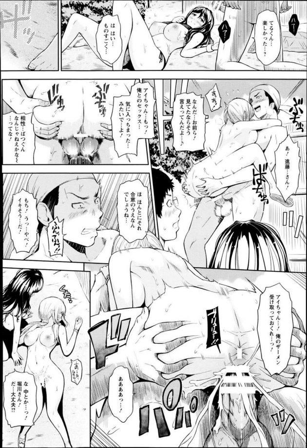 【エロ漫画】バイト仲間の男女4人でビーチに行って親睦を深める4P乱交セックス!【無料 エロ同人】 (20)