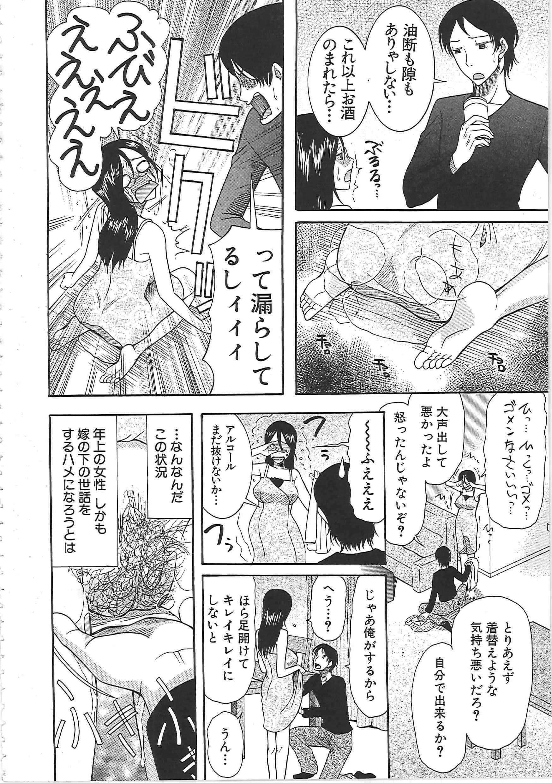 【エロ漫画】完璧すぎていつも尻に敷く側の奥さんが酔って幼児退行してエッチなおしおき!【無料 エロ同人】 (10)