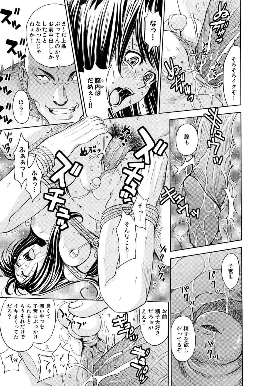【エロ漫画】もうすぐ結婚式の巨乳ロングの女の子が刑務所から出てきたハゲ男が家に来て拘束されてしまう!【無料 エロ同人】 (15)