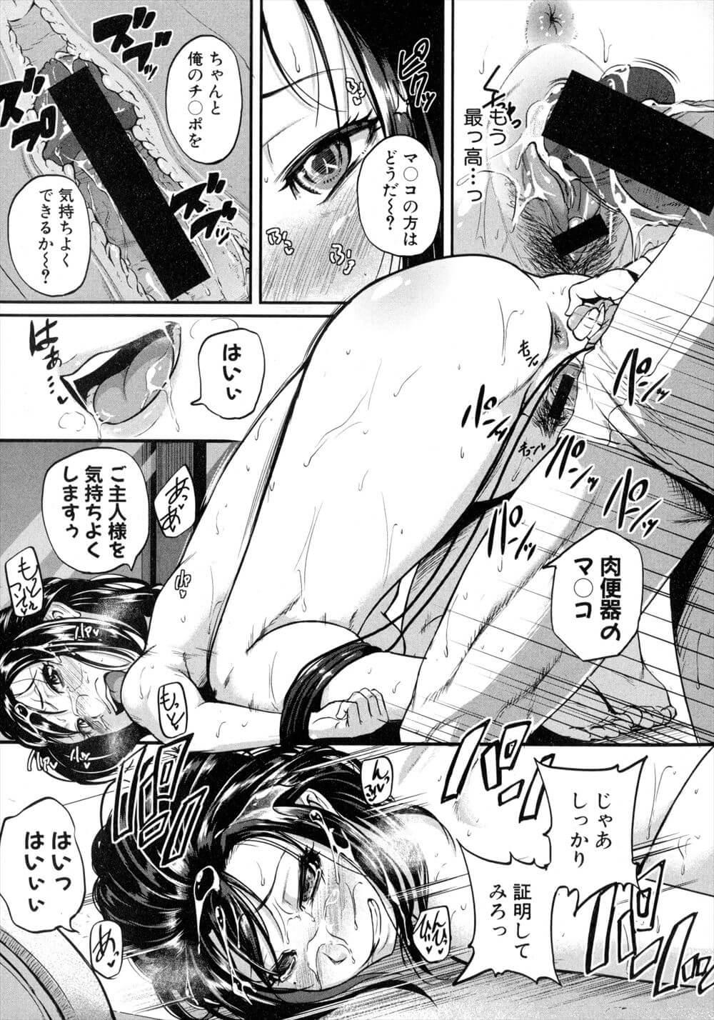 【エロ漫画】夜更けに仕事も性欲も溜まってドMな肉便器課長とビルの窓際で性欲発散!【無料 エロ同人】 (6)