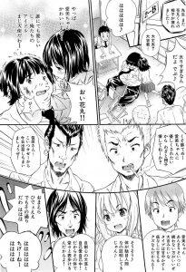 【エロ漫画】心優しいJKがキモデブのダイエットに付き合ってあげてたらご褒美でむしろ悪化していって…【無料 エロ同人】