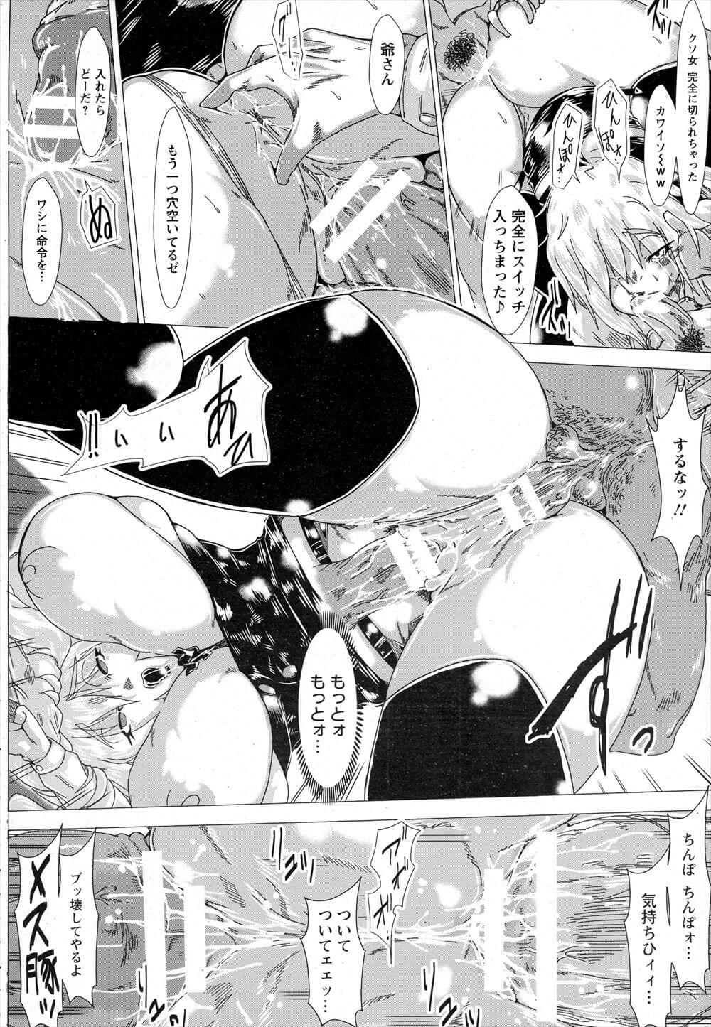 【エロ漫画】いつも偉そうにしていた女上司が社長によって調教済みで捨てられて犯していいと言われたら…!【無料 エロ同人】 (18)