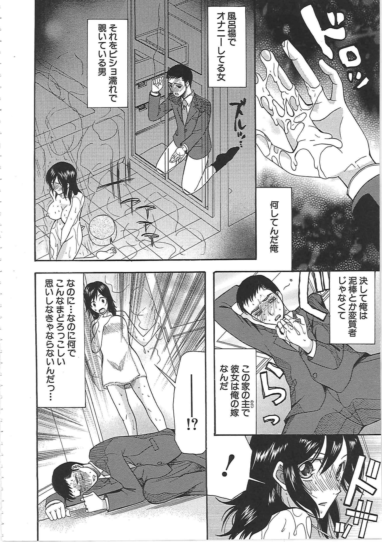 【エロ漫画】家のしきたりで結婚したお嫁さんが無口すぎるけどオナニーしてる所を覗いて…!【無料 エロ同人】 (9)