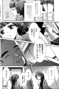 【エロ漫画】おしとやかなお嬢様JKが毛深いオッサン強姦魔に学園内でレイプされて…!【無料 エロ同人】