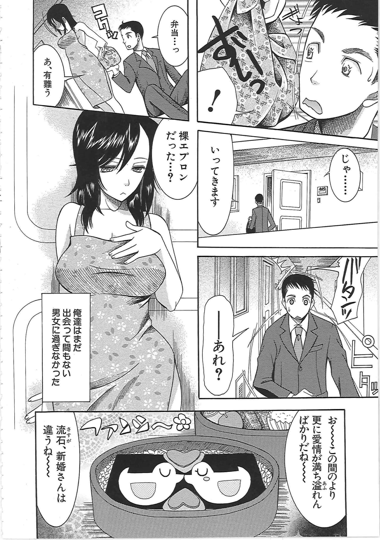【エロ漫画】家のしきたりで結婚したお嫁さんが無口すぎるけどオナニーしてる所を覗いて…!【無料 エロ同人】 (4)