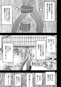 【エロ漫画】人気になる代わりに男の妄想で感じてしまう衣装を着て視姦で絶頂し医務室でも…【無料 エロ同人】