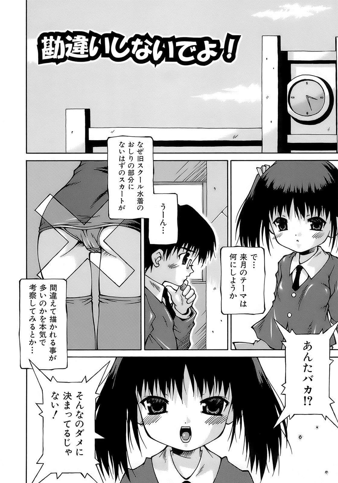 【エロ漫画】JCのツンデレ委員長が帰りにおしっこしたくなってチラ見してたら舐めさせられて…!【無料 エロ同人】 (2)