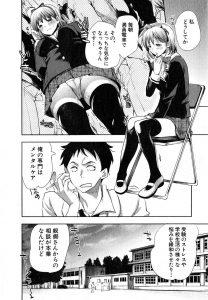 【エロ漫画】閉所で性格が変わるJKに満員電車で目の前でオナニーされてロッカーでセックス!【無料 エロ同人】