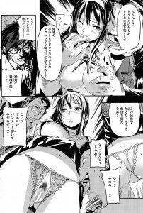 【エロ漫画】学園のマドンナが不良番長に捕まって犯されていくうちにビッチっぷりが暴露されていって…!【無料 エロ同人】