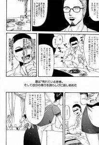 【エロ漫画】クズエピソードを語りだす男!校舎裏に女を連れ込んでは陵辱セックスを繰り返していたこと。有名アイドルを強姦したことも…【無料 エロ同人誌】