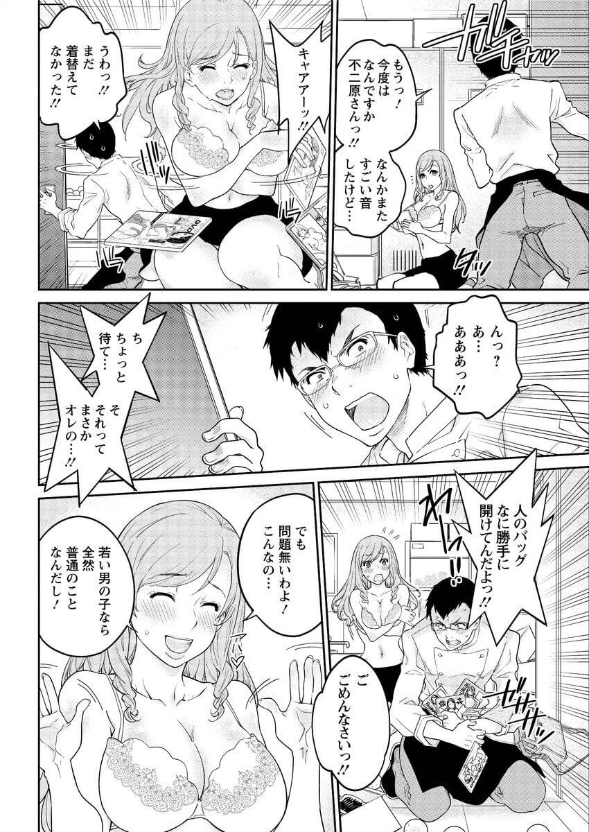 【エロ漫画】欲求不満な人妻が若い店長に媚薬効果のあるジュースを飲まされて変な気分になっちゃって…!【無料 エロ同人】 (8)
